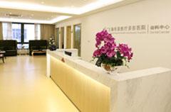 上海华美医疗美容医院齿科