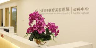 上海华美医疗美容医院齿科中心