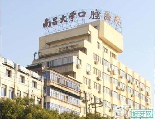 南昌大学附属口腔医院
