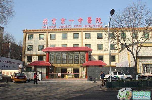 北京京一口腔医院
