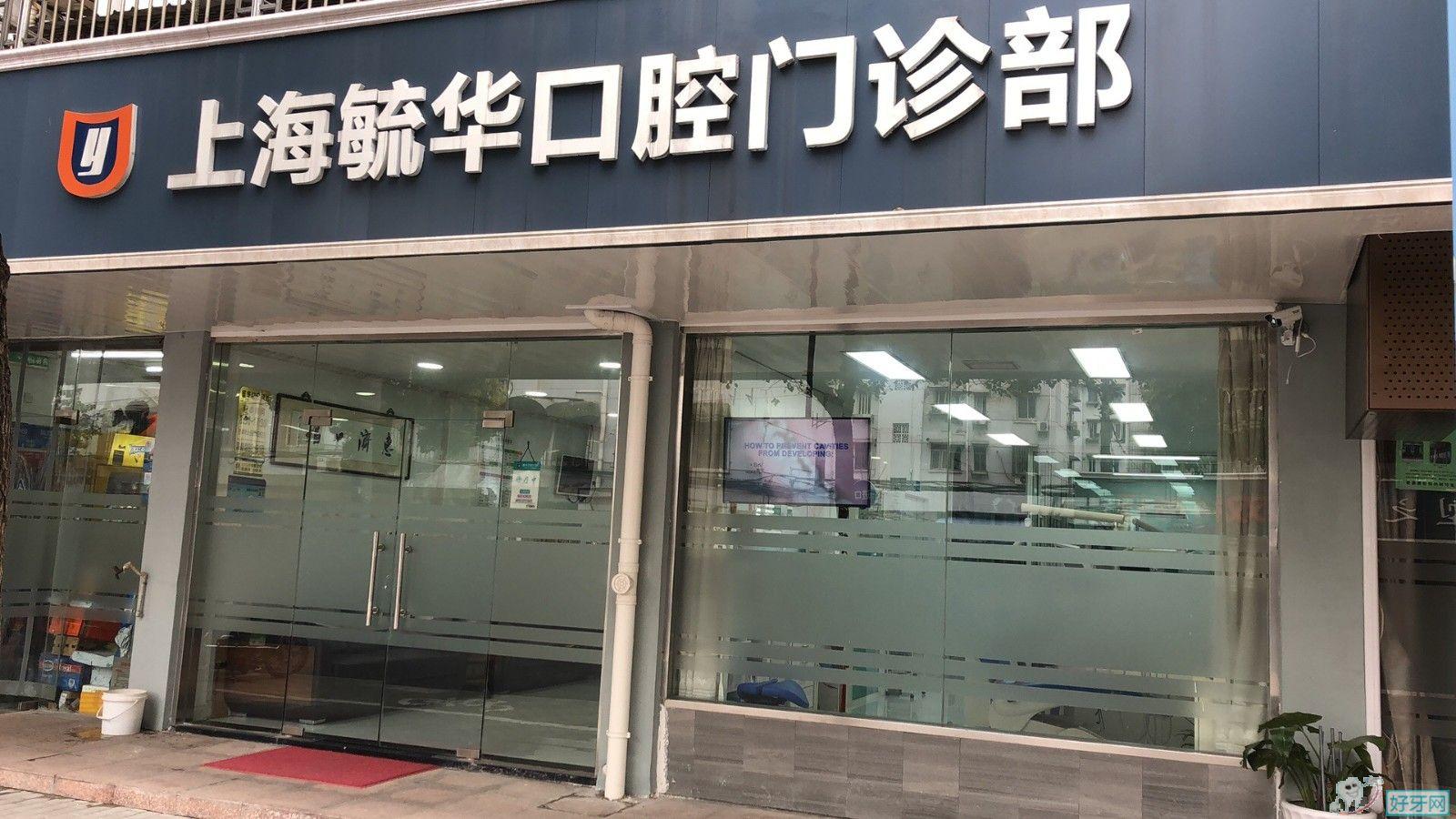 上海市宝山区毓华口腔门诊部