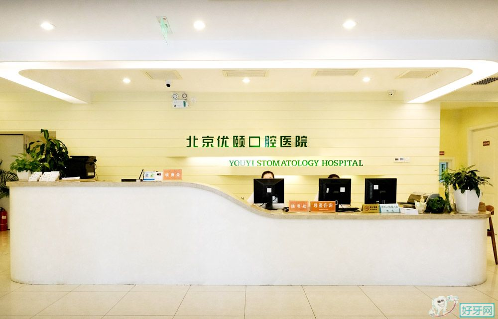 北京优颐口腔医院